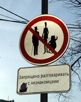 [Bulgakov Sign - Strangers]